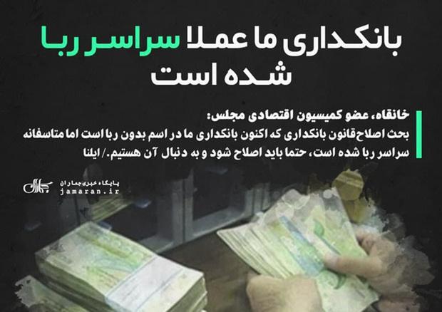 بانکداری ما سراسر ربا شده است