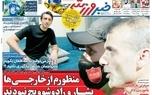 روزنامههای ورزشی 6 خرداد 1399