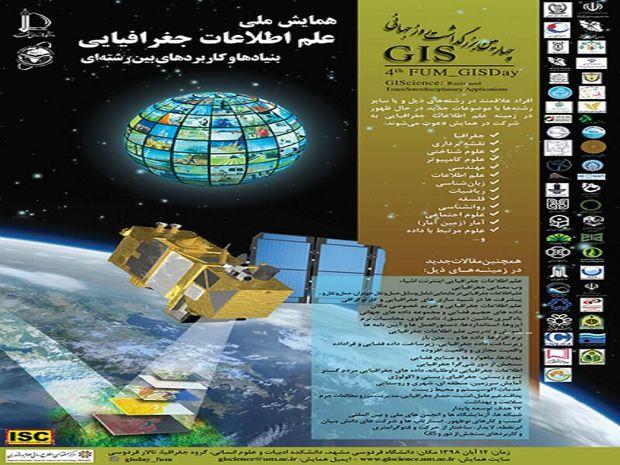 نخستین همایش ملی علم اطلاعات جغرافیایی در مشهد برگزار شد