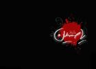مداحی دهه اول محرم / میثم مطیعی