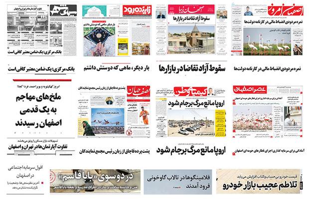 صفحه اول روزنامه های امروز اصفهان- یکشنبه 22 اردیبهشت