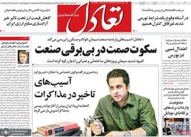 گزیده روزنامه های 26 تیر 1400
