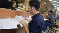 شهریه دانشجویان به علت کرونا کاهش پیدا میکند؟
