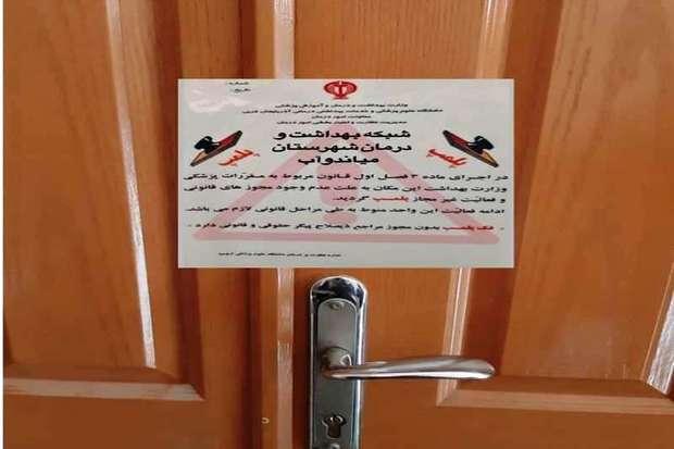 2 مرکز بهداشتی غیرمجاز در میاندوآب پلمب شد