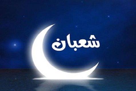 توصیه های مهم امام رضا(ع) برای روزهای پایانی ماه شعبان