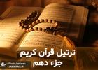 ترتیل جزء دهم قران مجید با صدای استاد منشاوی