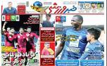 روزنامههای ورزشی 21 تیر 1399