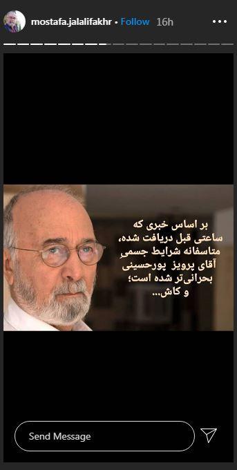 بحرانی تر شدن شرایط جسمی استاد پرویز پورحسینی