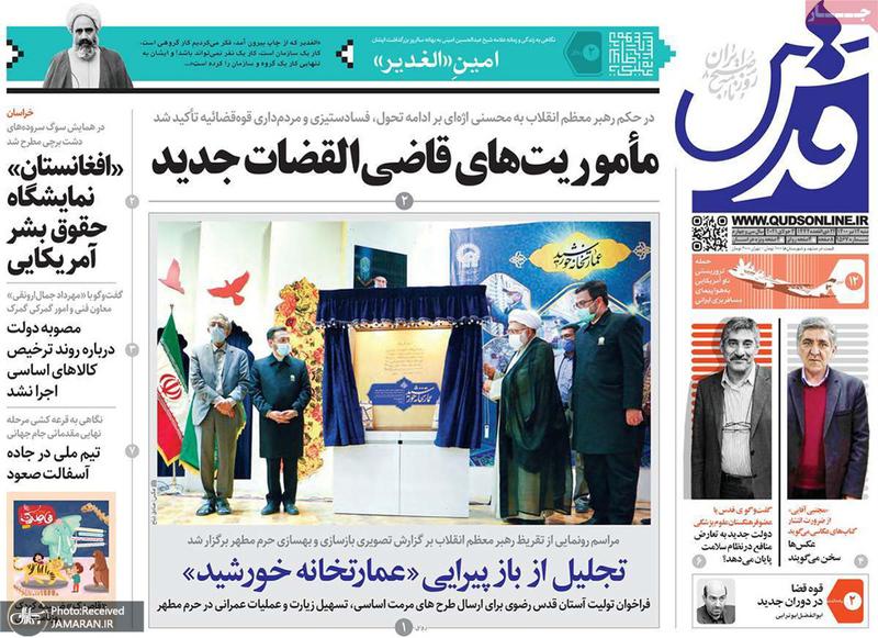 گزیده روزنامه های 12 تیر 1400