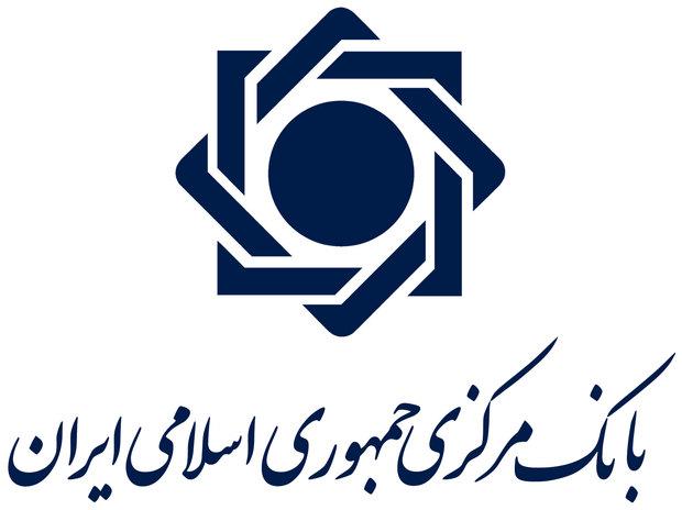 گزارش بانک مرکزی درباره نحوه هزینه ارزهای دولتی سال 97 منتشر شد+ جدول ها