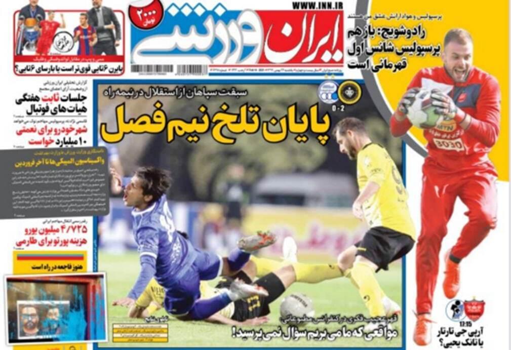 روزنامههای ورزشی ۲۶ بهمن؛