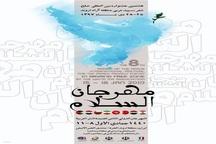 پوستر هشتمین جشنواره بین المللی  شعر سپید اروند رونمایی شد