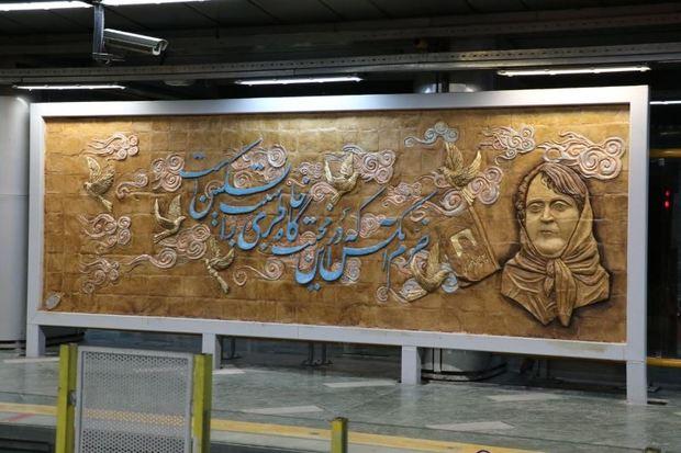نماد سفالی پرتره پروین اعتصامی در قطارشهری مشهد رونمایی شد