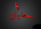 دهه اول محرم / سیدمهدی میرداماد