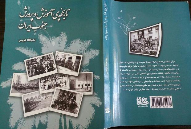 تاریخچه آموزش و پرورش جنوب ایران