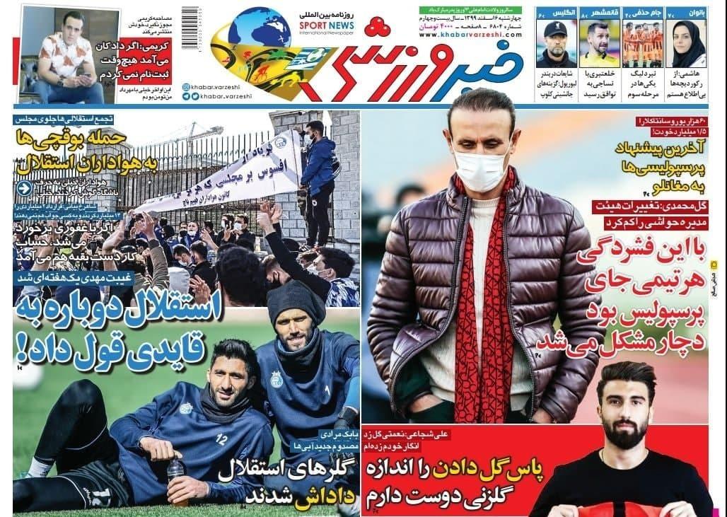 روزنامههای ورزشی 6 اسفند 1399