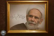 چه شد که حاج آقا مجتبی تهرانی از نجف به تهران بازگشت؟/چرا وی وارد عالم سیاست نشد؟/اقامه نماز بر پیکر ایشان به وسیله رهبر انقلاب