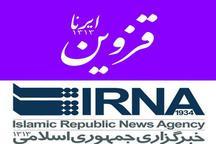 رویدادهای خبری استان قزوین (12 بهمن)
