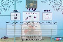 تقویم تاریخ | سه شنبه دوم آبان ۱۳۹۶