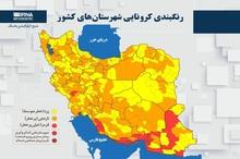 اسامی استان ها و شهرستان های در وضعیت قرمز و نارنجی / شنبه 29 خرداد 1400