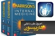 نظام پزشکی یزد: چه سخت است وقتی جاهلان، ردای عالمان بپوشند