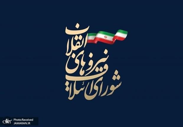 لیست شورای ائتلاف نیروهای انقلاب برای انتخابات شوراها 1400 اعلام شد