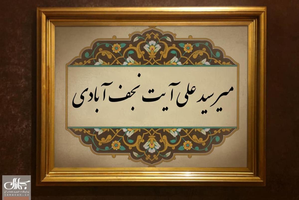 میر سید علی آیت؛ عالمی که با تبحر بالا، مستبدان را سر جای خود می نشاند