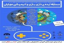 مسابقه انیمیشن موبایلی در قزوین برگزار می شود