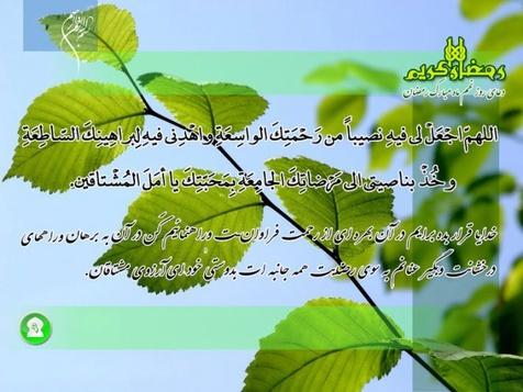 دعای روز نهم ماه مبارک رمضان + صوت، متن و ترجمه