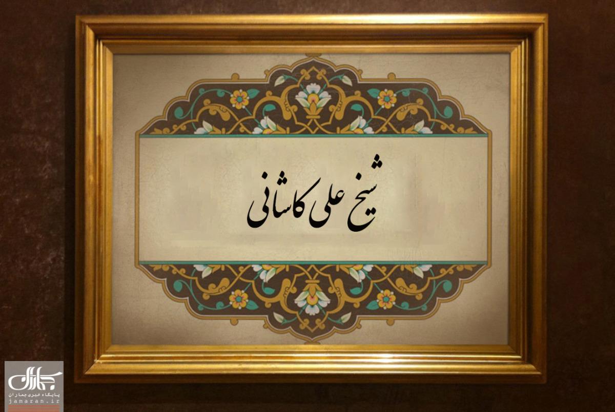 فریده الاسلام کاشانی؛ عالمی که دشمنان اسلام مغلوب او بودند