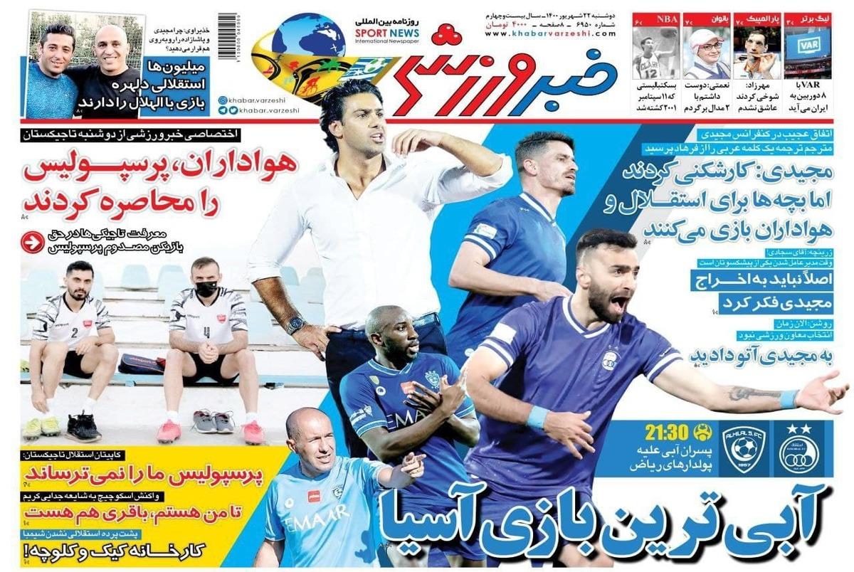 روزنامههای ورزشی 22 شهریور 1400