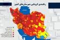 اسامی استان ها و شهرستان های در وضعیت قرمز و نارنجی / جمعه 17 اردیبهشت 1400