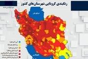 اسامی استان ها و شهرستان های در وضعیت قرمز و نارنجی / چهارشنبه 15 اردیبهشت 1400