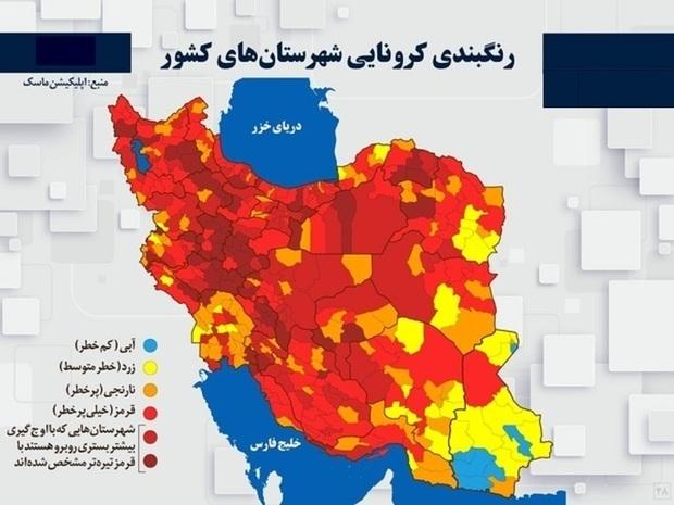 اسامی استان ها و شهرستان های در وضعیت قرمز و نارنجی / دوشنبه 6 اردیبهشت 1400
