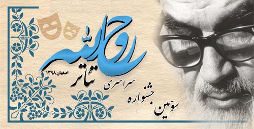 تمدید مهلت ارسال آثار به سومین جشنواره تئاتر روح الله