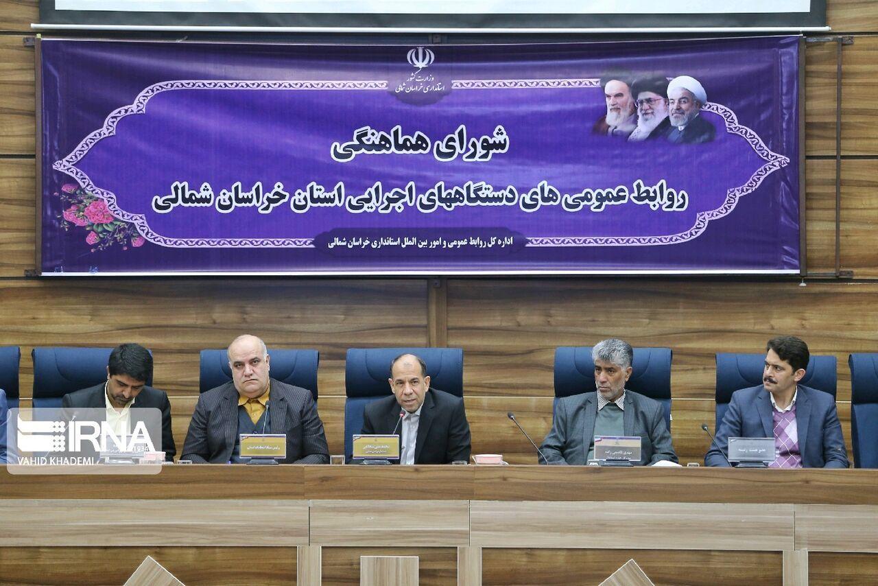روابط عمومی در سازمانهای خراسان شمالی جدی گرفته نشده است
