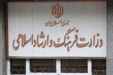 نامه انجمن صنفی پایگاه های خبری استان تهران به وزیر ارشاد دولت سیزدهم