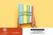 پویش «اهدای کتاب، اهدای آگاهی» در گیلان اجرا میشود
