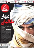 گزیده روزنامه های 19 تیر 1400