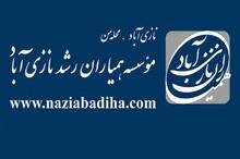 سایت «نازی آبادی ها» فعالیت خود را آغاز کرد/ همراه با یادداشتی از عباس عبدی