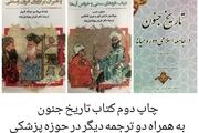 تاریخ جنون به چاپ دوم رسید/ دو ترجمه دیگر از قربان بهزادیاننژاد در حوزه پزشکی منتشر شد