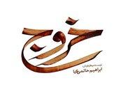 از لوگوی فیلم سینمایی «خروج» رونمایی شد/ عکس