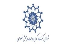 شورای گفت وگوی بوشهر رتبه ششم کشور را کسب کرد