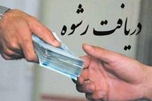 کارمند شهرداری مشهد به اتهام دریافت رشوه بازداشت شد