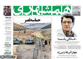 گزیده روزنامه های 31 شهریور 1399