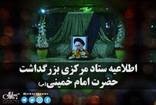 اطلاعیه ستاد مرکزی بزرگداشت حضرت امام خمینی(س) به مناسبت 14 خرداد