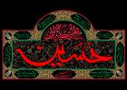 دانلود مجموعه مداحی استودیویی «عزیزم حسین»/ محمدحسین پویانفر