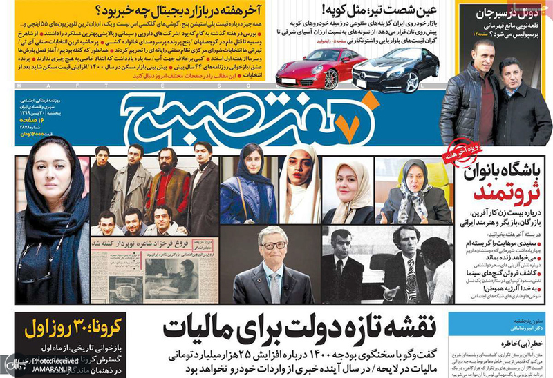 گزیده روزنامه های 30 بهمن 1399