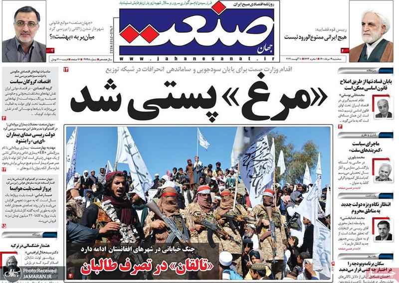 گزیده روزنامه های 19 مرداد 1400