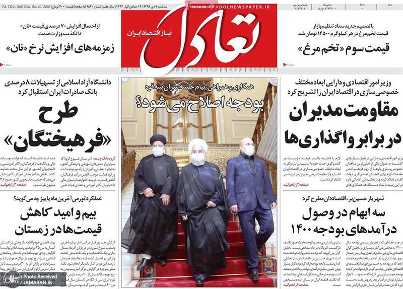 گزیده روزنامه های 9 دی 1399
